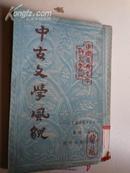 中古文学风貌【中国古典文学研究丛刊】