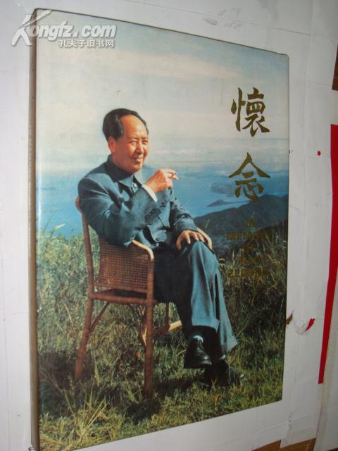 怀念毛泽东(画册)8开精装1992年1版1印 中英文 品好
