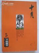 十月(2006年5期)