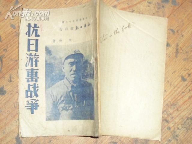 新华丛书第十二种(抗日游击战争)1938年七月十日初版