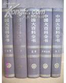 中国大百科全书 新闻出版