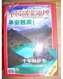 中国国家地理2002年第七期 有地图 包邮