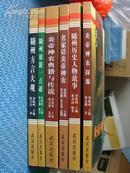 随州文化丛书(全6册,含炎帝神农典籍、名家话炎帝神农、炎帝神农探源、随州历史人物、方言、旅游等)