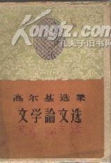 高尔基选集—文学论文选 (馆藏品)