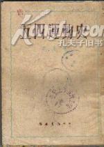 五四运动史 (馆藏品)