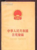 中华人民共和国法规汇编【1962年1月--1963年12月】第十三册
