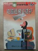 《从零开始学电脑》丛书 电脑组装与维护》春秋书坊理科