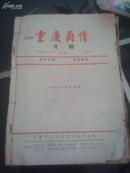 重庆商情--1951年 30本