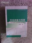 市场调查与预测 第三版 刘利兰著 经济科学出版社
