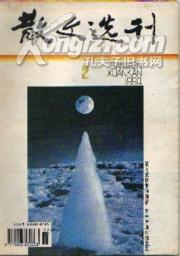 《散文选刊》1994年第2、5、期