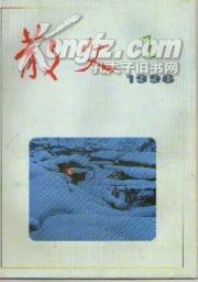 《散文》1996第1、2、3、5、6、11、12期
