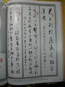 杨乐园书法集 作者签赠本