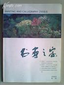 书画之家【2008/6特刊】