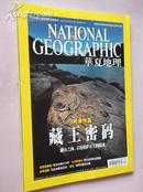 华夏地理 2009年11月号总第89期 藏王密码