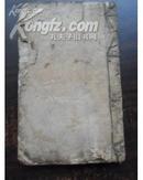 木刻本《四大奇书第一种》,清,存1册不全(卷51-53),18.5*12CM,厚1CM,品如图