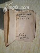 标准英汉小字典
