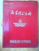 两杂技术手册
