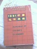 中国经济年鉴(1981年刊)创刊号