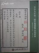 上海博古斋2009年第三届常规艺术品拍卖会
