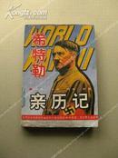 《希特勒亲历记》1版1印