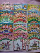 读书真有趣 汉语拼音读物,小伞兵和小刺猬,太阳和树荫儿,(17册合售)彩版