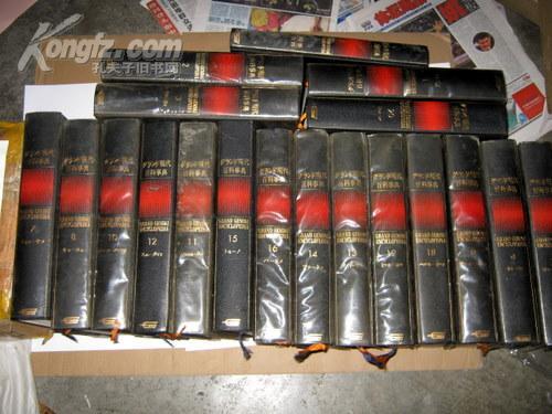 《グランド现代百科事典 》 大现代百科事典 全彩日本百科全书 全套21册现存19本