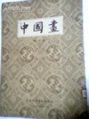 中国画(创刊号-1957年8开)  书脊稍损