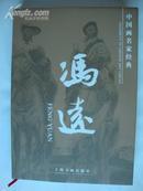 冯远 中国画名家经典