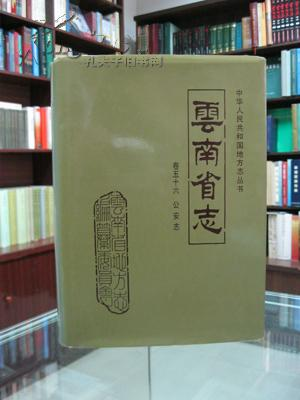 《云南省志  卷五十六  公安志》精装本