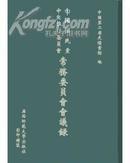 中国国民党中央执行委员会常务委员会会议录(影印本共44册)