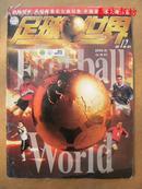 足球世界 1998年第12期(大幅中插:帕德里克・姆博马 迈克尔・欧文)》春秋书坊文科