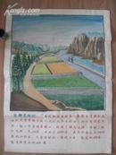 原稿文革手绘画1开为有牺牲多壮志敢叫日月换新天治理寨阳河