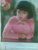 1985年童星(电影小演员)挂历(缺3月、5月、6月画页)