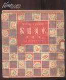 小河唱歌【新中国儿童文库】 本书包括现代寓言11篇附有很多插图