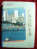 广东百科全书