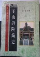 茅山道院简史(本店特色茅山道教文化系列图书供应)