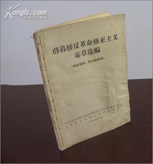 薛暮桥反革命修正主义毒草选编