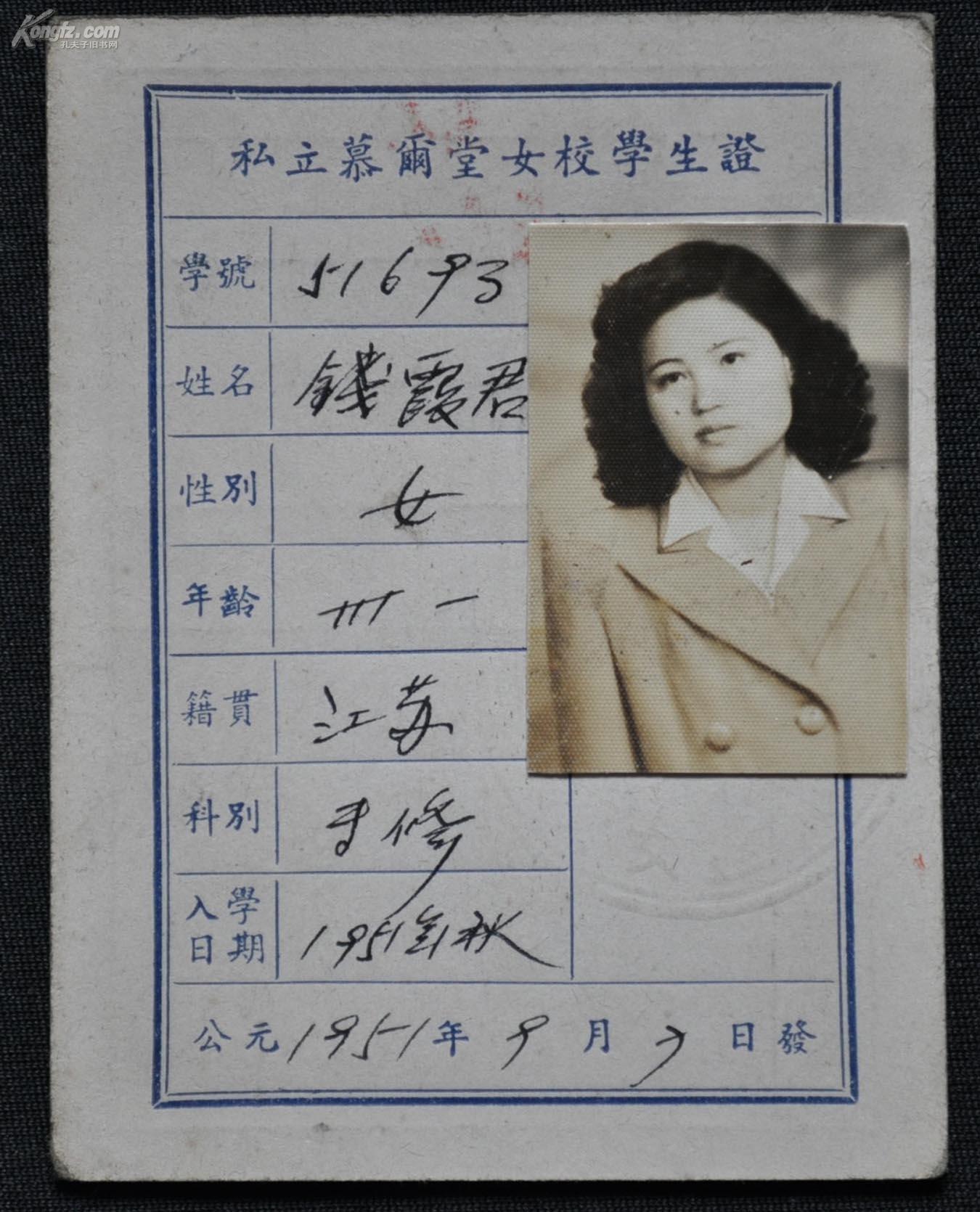 【原装旧】私立幕尔堂女校学生证 贴大张照片 漂亮