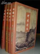 金庸作品集9-12:神雕侠侣(全4册)三联书店94年版96年印
