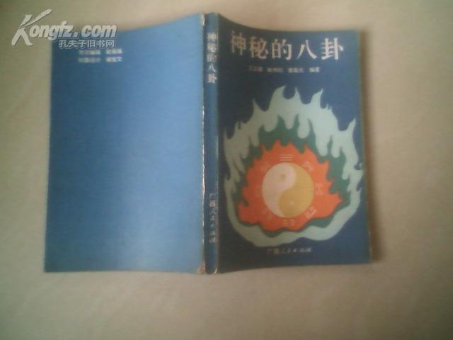 神秘的八卦(1990年1版1印)