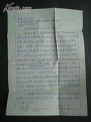 胡为柏先生书信一封。16开1张[请见描述]