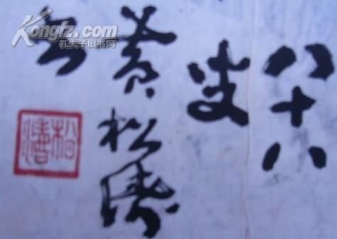 黄松涛墨迹/寿/但願人人寿命长(书法/直幅)规格45/67厘米/八十八叟书写(见图)