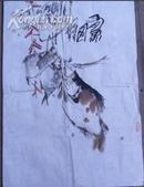 张善平/有鱼图(绘画/直幅)规格48/68厘米/丁卯年秋月醉山张即兴一挥(见图)