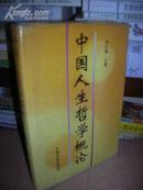 中国人生哲学概论(硬精装 93年1版1印 )