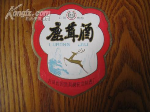 鹿茸酒--商标