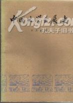 中国文学发展史(第一冊)