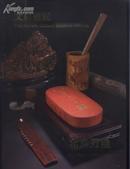 北京万隆2009秋季艺术品拍卖会--文房雅玩