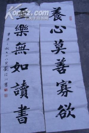 刘浚川墨迹/对联(书法/直幅)规格34/132厘米*2/辛未之秋七十八叟书(见图)
