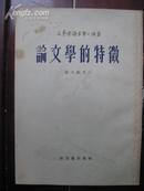 文艺理论学习小丛书:论文学的特征[第六辑之三]