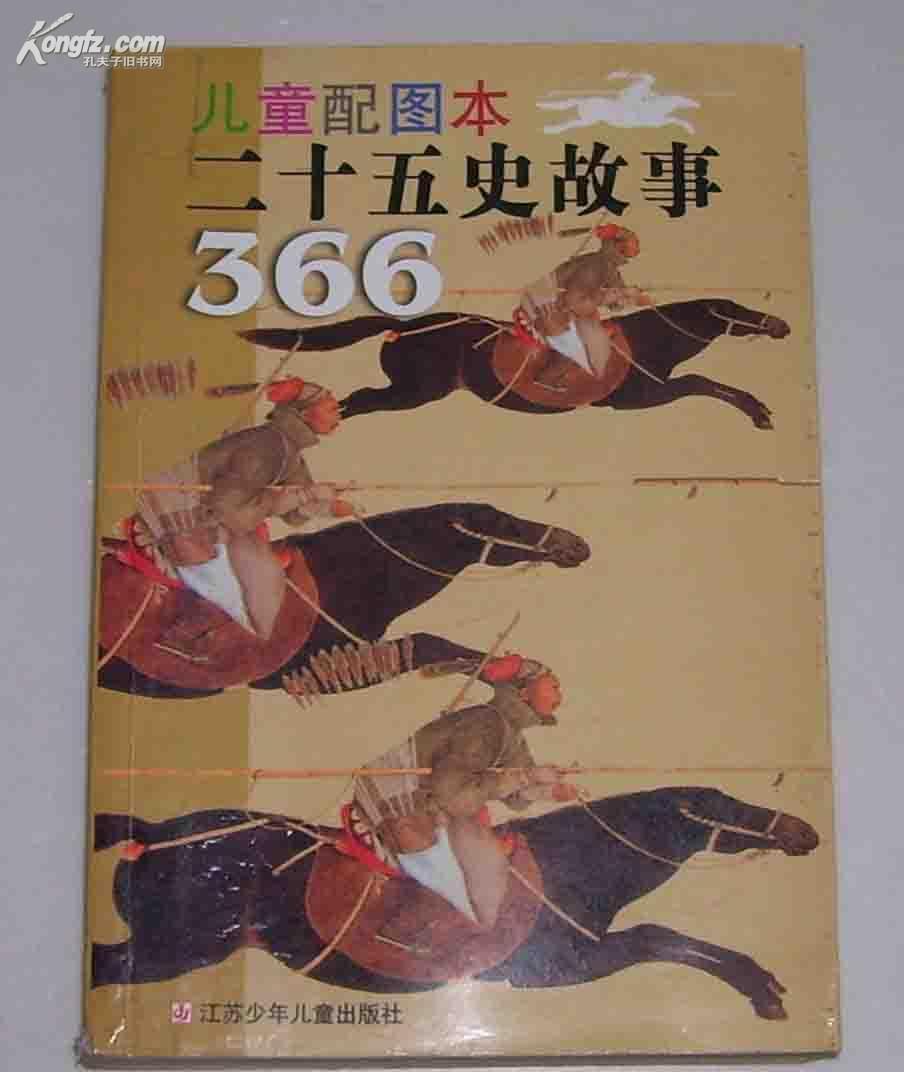 儿童配图本二十五史故事366.